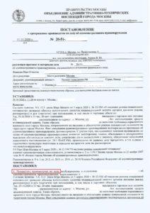 Постановление о прекращении дела по 3.18.1 КоАП г.Москвы, стр.1