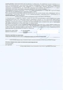 Постановление о прекращении дела по 3.18.1 КоАП г.Москвы, стр.2